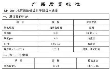 SH-2019S丙稀酸阴极底温电泳漆